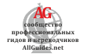 гиды и переводчики на allguides.net